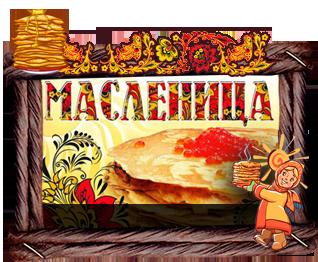 maslenitsa2